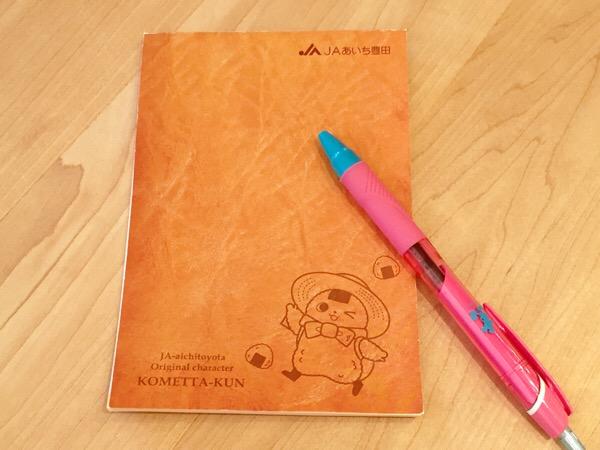 究極のシンプル家計簿!メモ帳でOK