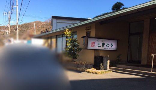 伊豆旅行「ときわや旅館」宿泊の感想